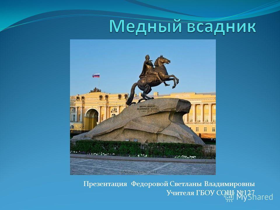 Презентация Федоровой Светланы Владимировны Учителя ГБОУ СОШ 127