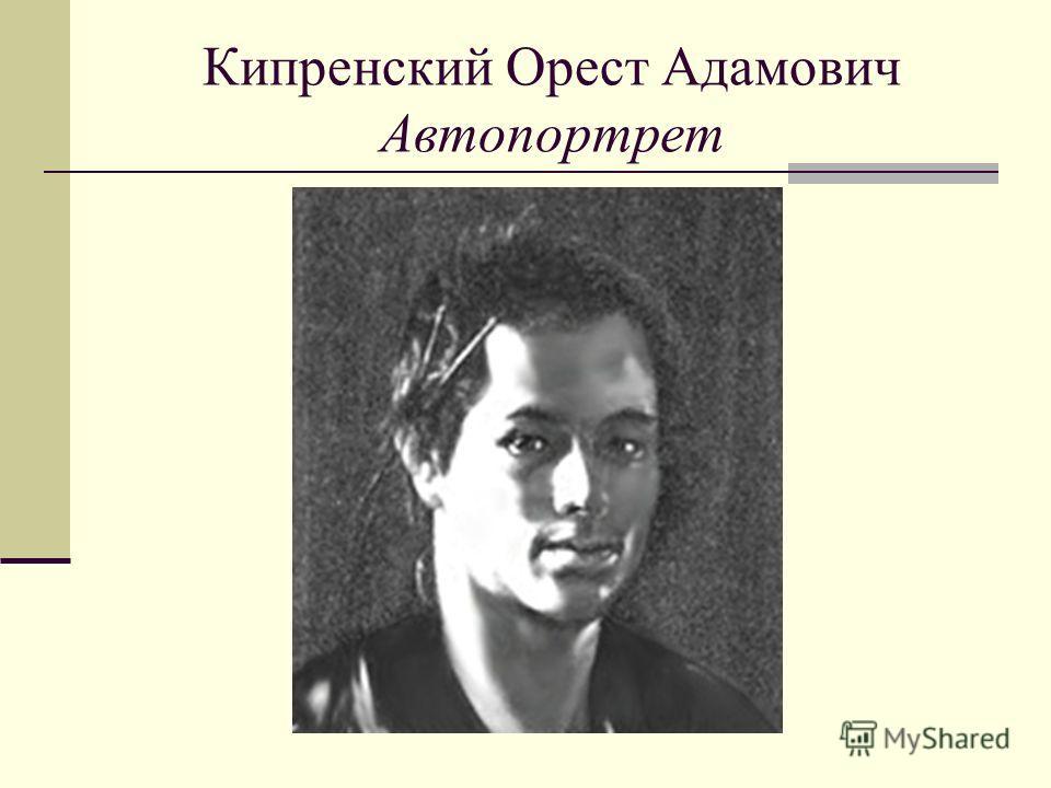 Кипренский Орест Адамович Автопортрет