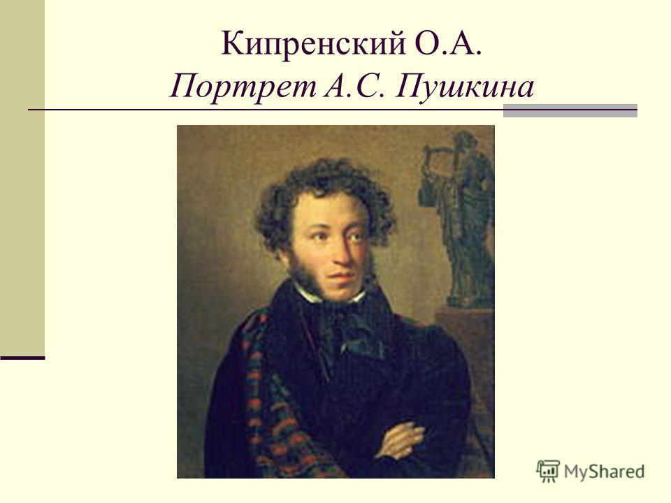 Кипренский О.А. Портрет А.С. Пушкина
