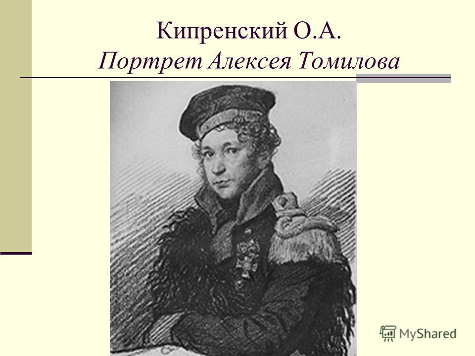 Кипренский О.А. Портрет Алексея Томилова