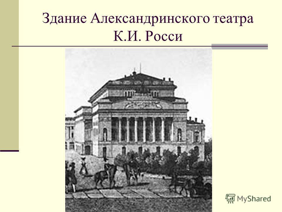 Здание Александринского театра К.И. Росси