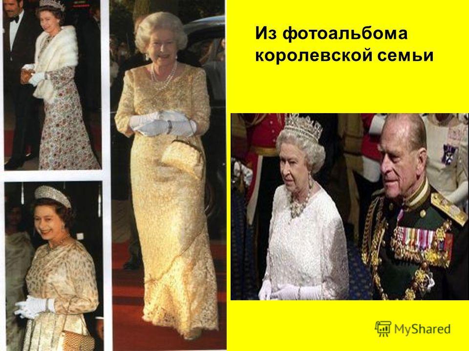 Из фотоальбома королевской семьи