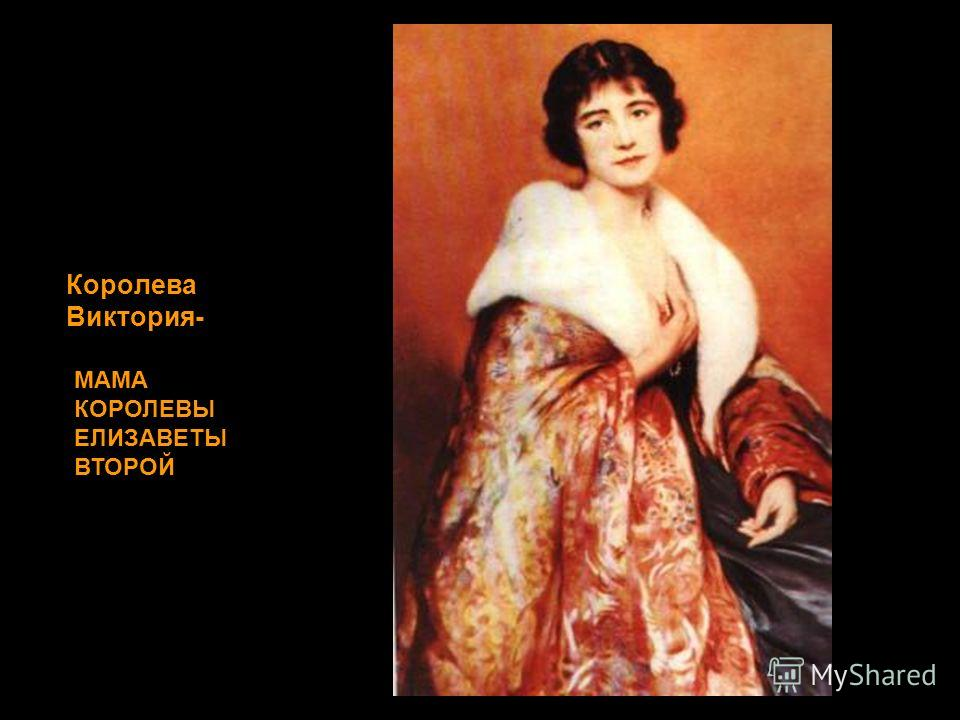 Королева Виктория- МАМА КОРОЛЕВЫ ЕЛИЗАВЕТЫ ВТОРОЙ