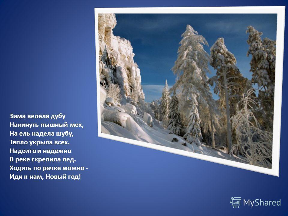 Зима спешит, хлопочет … О. Высотская Зима спешит, хлопочет, Укутала в снега Все кочки и пенечки, Скамейки и стога. Белеют рукавицы На веточках берез, Чтоб им не простудиться, Чтоб выдержать мороз.