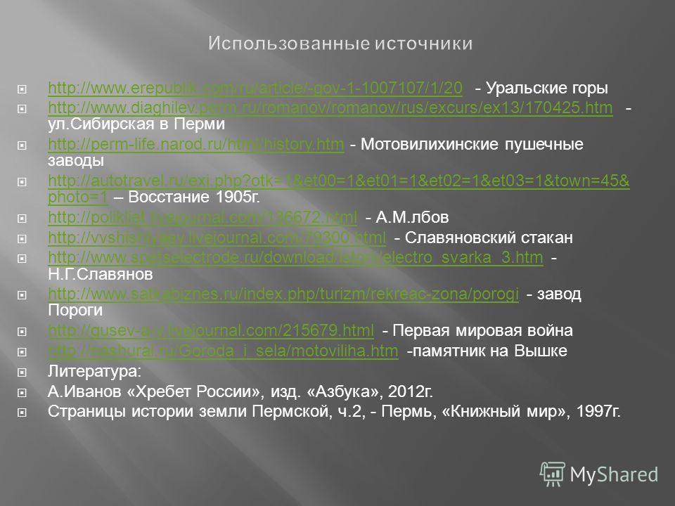 http://www.erepublik.com/ru/article/-gov-1-1007107/1/20 - Уральские горы http://www.erepublik.com/ru/article/-gov-1-1007107/1/20 http://www.diaghilev.perm.ru/romanov/romanov/rus/excurs/ex13/170425.htm - ул.Сибирская в Перми http://www.diaghilev.perm.