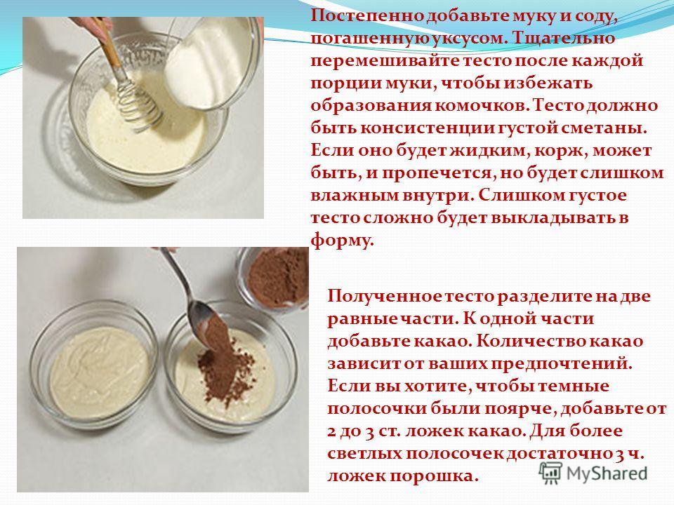 Постепенно добавьте муку и соду, погашенную уксусом. Тщательно перемешивайте тесто после каждой порции муки, чтобы избежать образования комочков. Тесто должно быть консистенции густой сметаны. Если оно будет жидким, корж, может быть, и пропечется, но