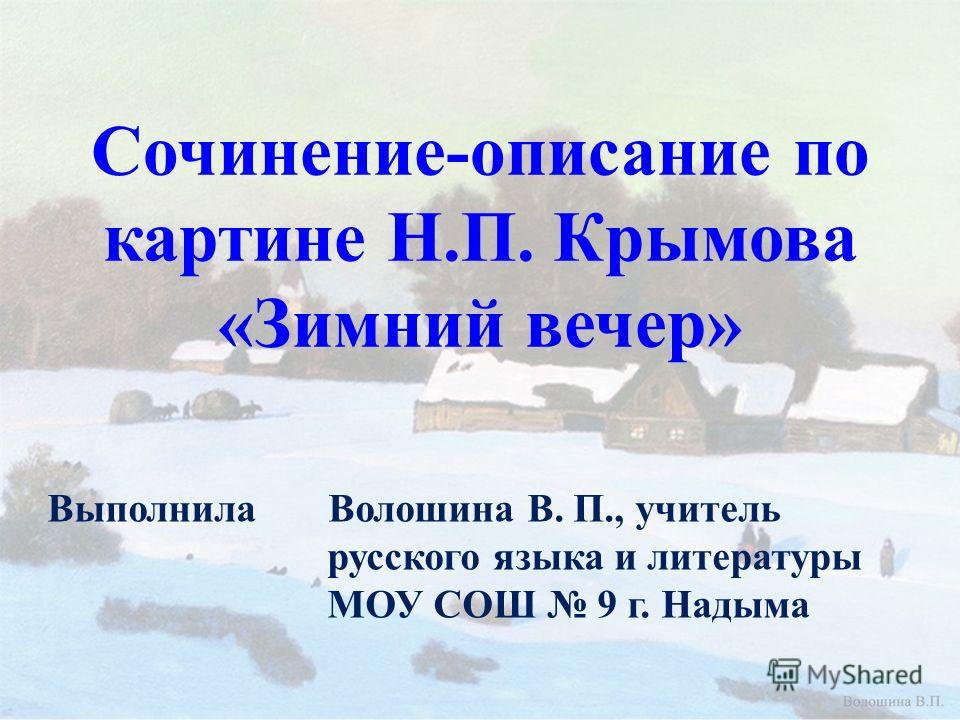 prezentatsiya-pravila-napisaniya-esse-po-russkomu-yaziku