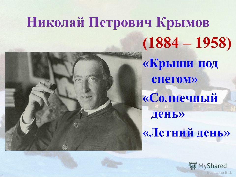 Николай петрович крымов 1884 1958