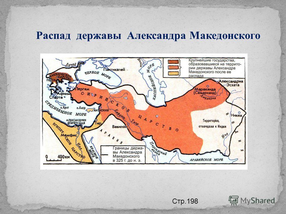 Распад державы Александра Македонского Стр.198