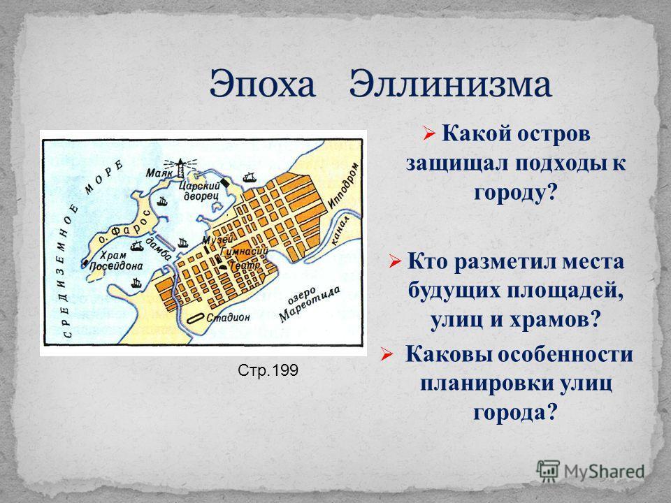 Какой остров защищал подходы к городу? Кто разметил места будущих площадей, улиц и храмов? Каковы особенности планировки улиц города? Стр.199