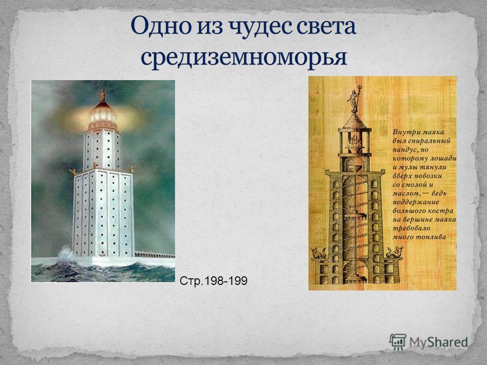 Стр.198-199