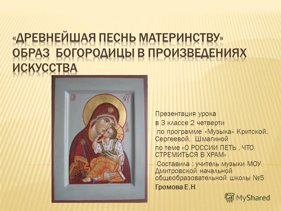 Учебник по музыке 3 класс критская читать о божьей матери