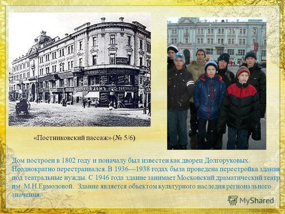 FokinaLida.75@mail.ru Дом построен в 1802 году и поначалу был известен как дворец Долгоруковых. Неоднократно перестраивался. В 19361938 годах была проведена перестройка здания под театральные нужды. С 1946 года здание занимает Московский драматически