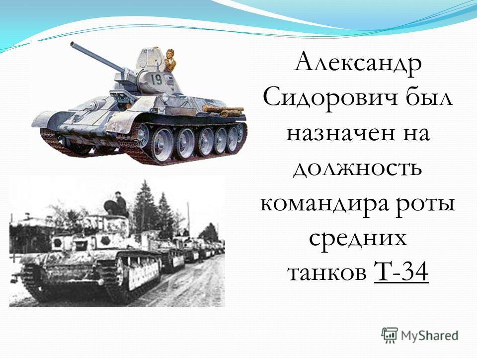 Александр Сидорович был назначен на должность командира роты средних танков Т-34