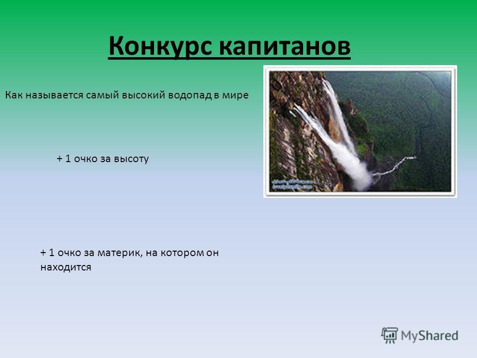 Конкурс капитанов Как называется самый высокий водопад в мире + 1 очко за высоту + 1 очко за материк, на котором он находится
