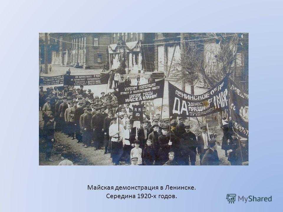 Майская демонстрация в Ленинске. Середина 1920-х годов.
