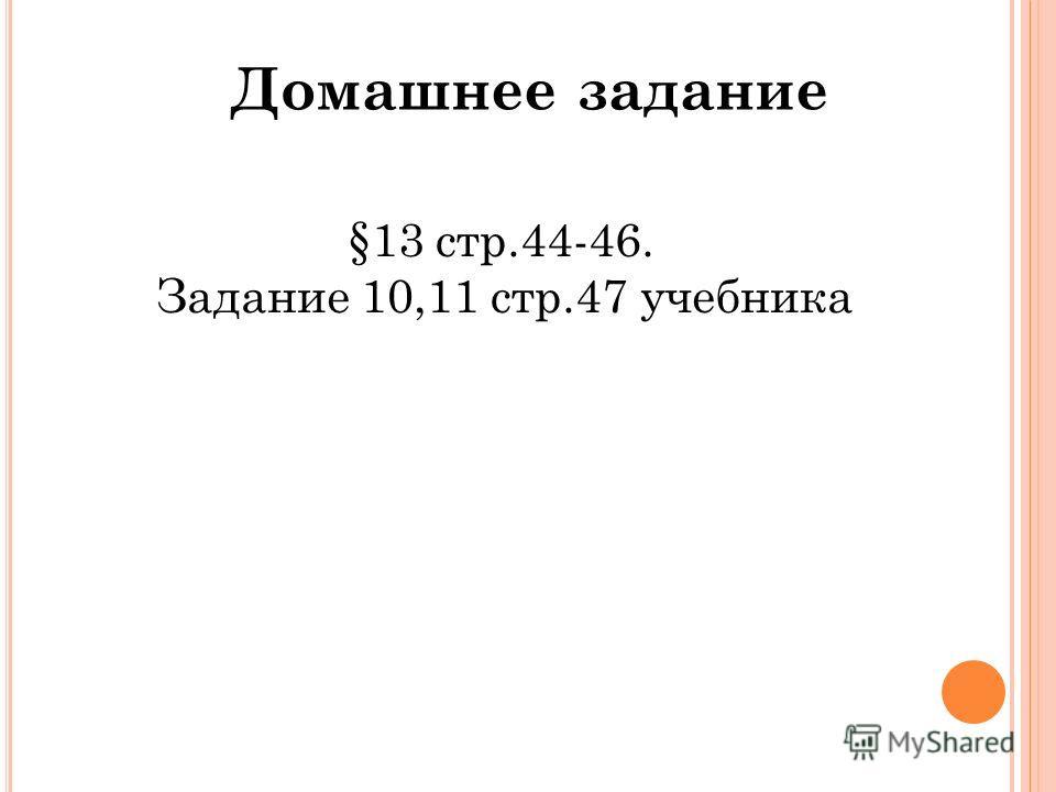 Домашнее задание §13 стр.44-46. Задание 10,11 стр.47 учебника
