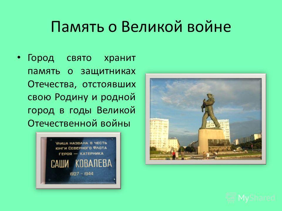Память о Великой войне Город свято хранит память о защитниках Отечества, отстоявших свою Родину и родной город в годы Великой Отечественной войны