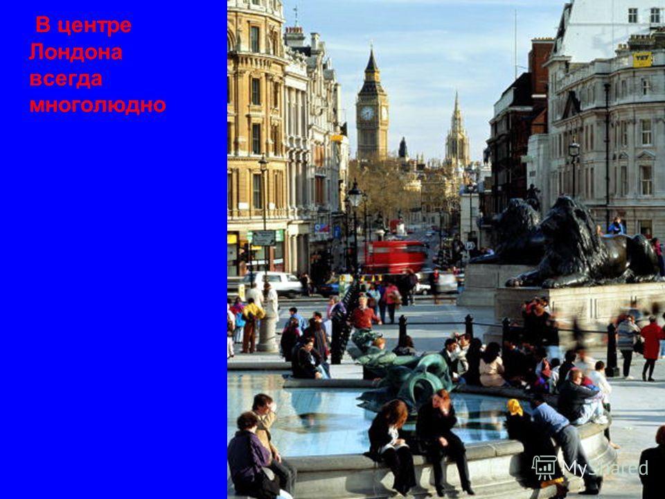 В центре Лондона всегда многолюдно