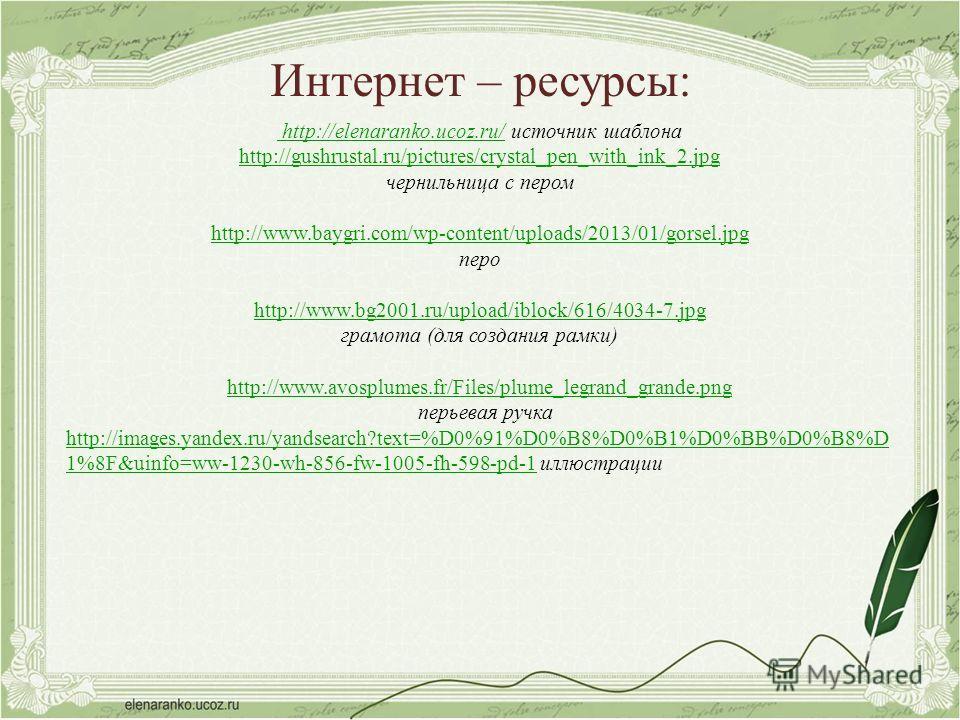 http://elenaranko.ucoz.ru/ http://elenaranko.ucoz.ru/ источник шаблона http://gushrustal.ru/pictures/crystal_pen_with_ink_2.jpg http://gushrustal.ru/pictures/crystal_pen_with_ink_2.jpg чернильница с пером http://www.baygri.com/wp-content/uploads/2013
