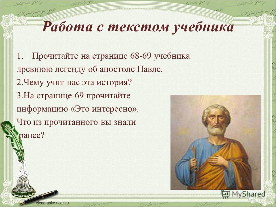 Работа с текстом учебника 1.Прочитайте на странице 68-69 учебника древнюю легенду об апостоле Павле. 2.Чему учит нас эта история? 3.На странице 69 прочитайте информацию «Это интересно». Что из прочитанного вы знали ранее?
