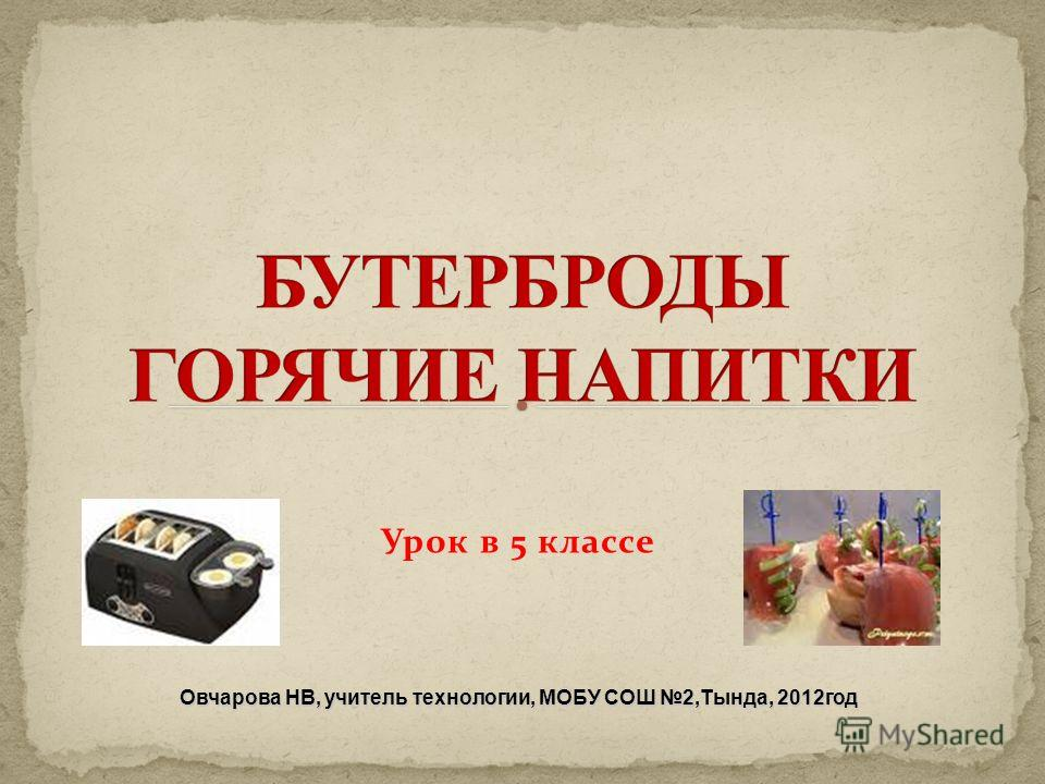 Овчарова НВ, учитель технологии, МОБУ СОШ 2,Тында, 2012год Урок в 5 классе