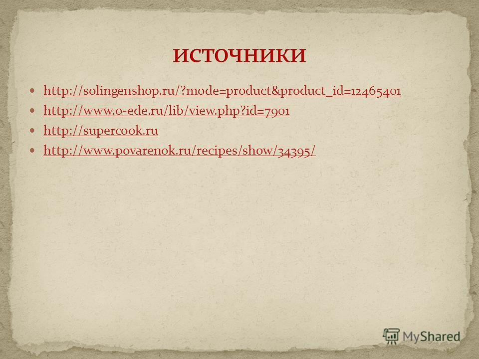 http://solingenshop.ru/?mode=product&product_id=12465401 http://www.o-ede.ru/lib/view.php?id=7901 http://supercook.ru http://www.povarenok.ru/recipes/show/34395/