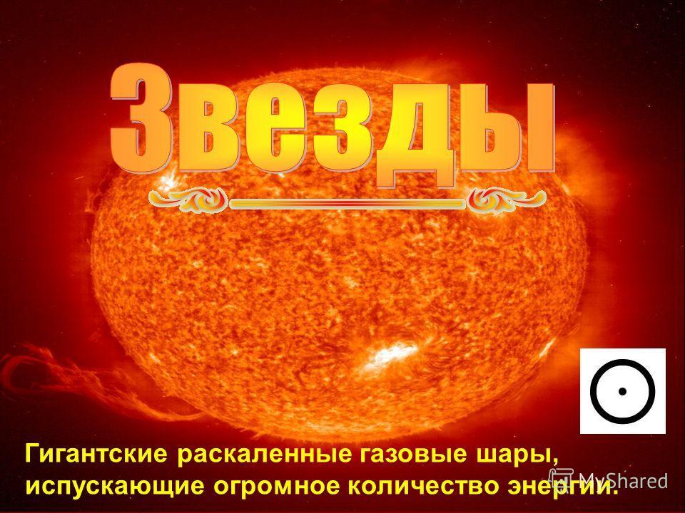 Гигантские раскаленные газовые шары, испускающие огромное количество энергии.