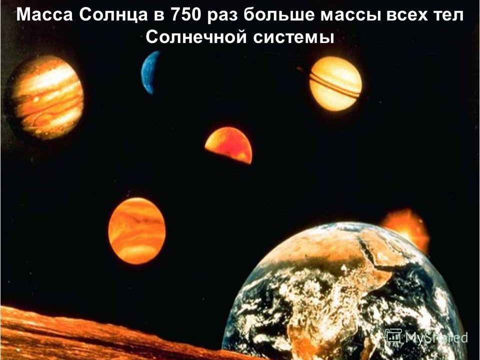 Масса Солнца в 750 раз больше массы всех тел Солнечной системы