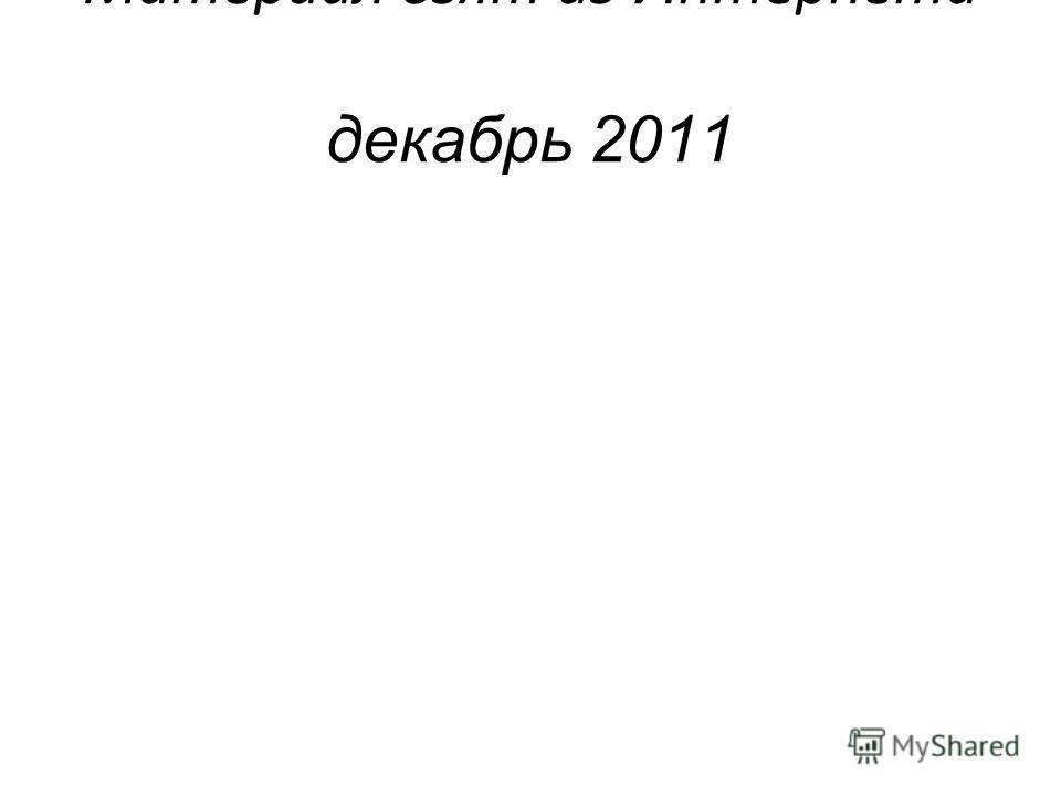 Материал взят из И нтернета декабрь 2011