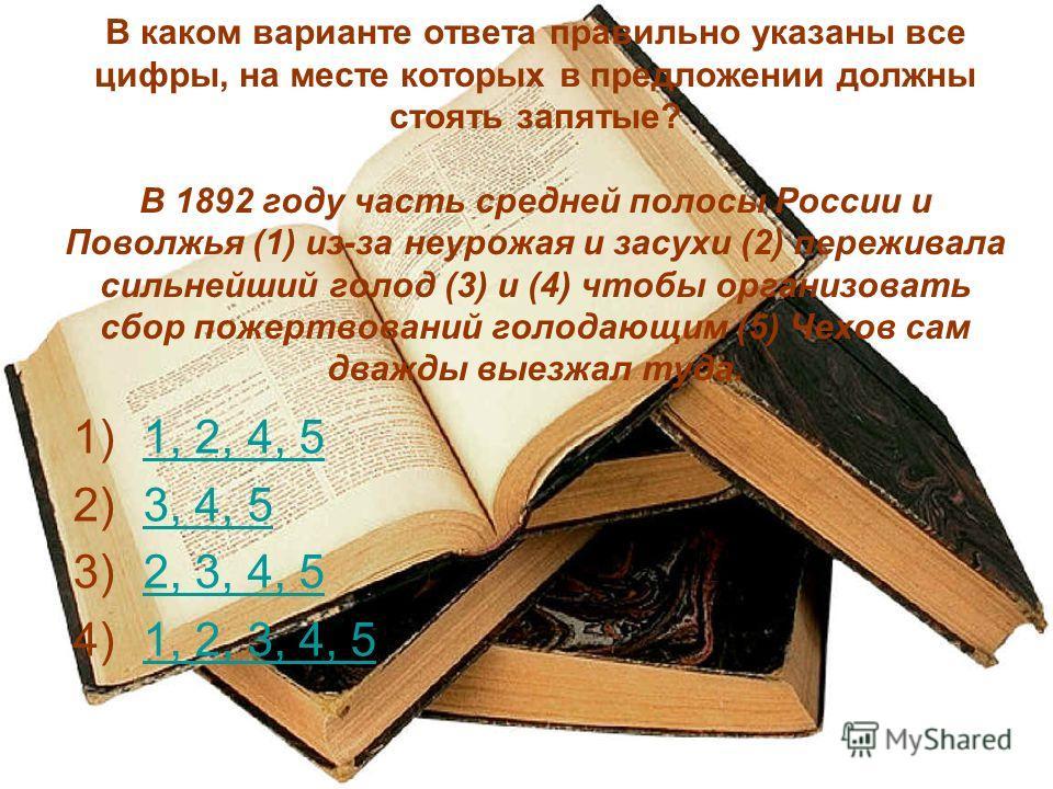 В каком варианте ответа правильно указаны все цифры, на месте которых в предложении должны стоять запятые? В 1892 году часть средней полосы России и Поволжья (1) из-за неурожая и засухи (2) переживала сильнейший голод (3) и (4) чтобы организовать сбо