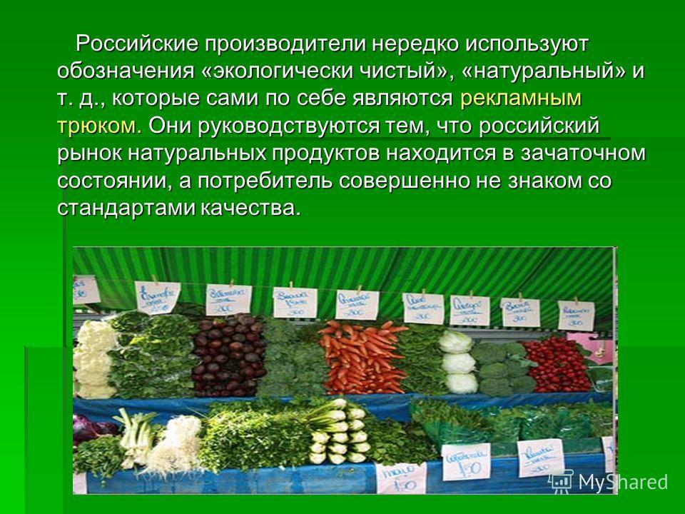 Российские производители нередко используют обозначения «экологически чистый», «натуральный» и т. д., которые сами по себе являются рекламным трюком. Они руководствуются тем, что российский рынок натуральных продуктов находится в зачаточном состоянии