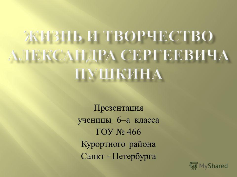 Презентация ученицы 6– а класса ГОУ 466 Курортного района Санкт - Петербурга