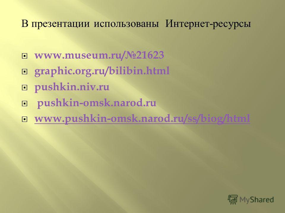 В презентации использованы Интернет - ресурсы www.museum.ru/21623 graphic.org.ru/bilibin.html pushkin.niv.ru pushkin-omsk.narod.ru www.pushkin-omsk.narod.ru/ss/biog/html