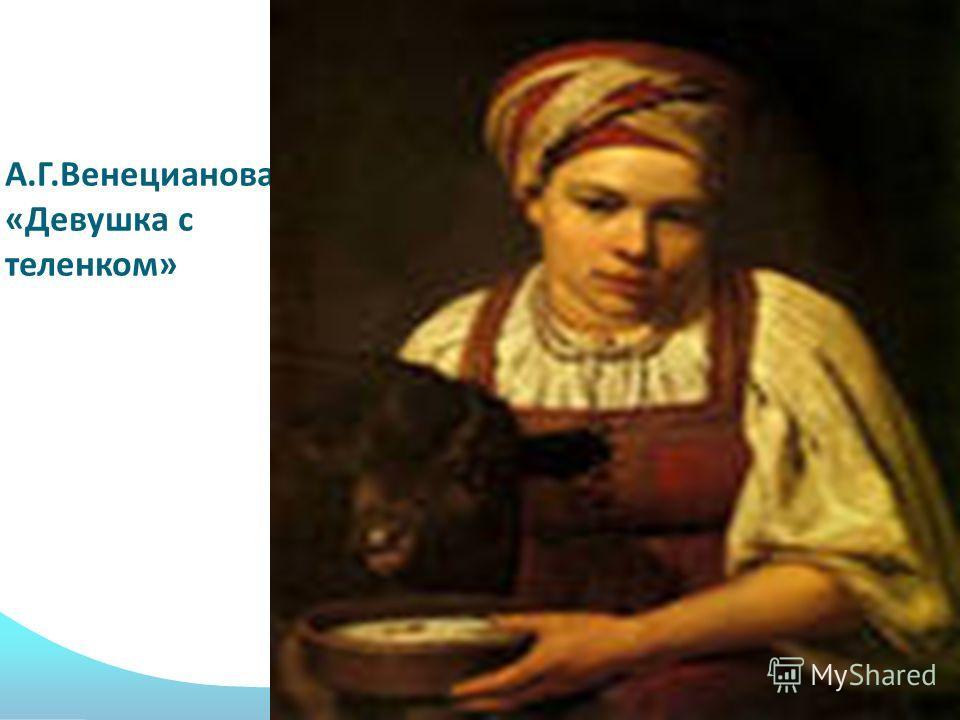 А.Г.Венецианова «Девушка с теленком»