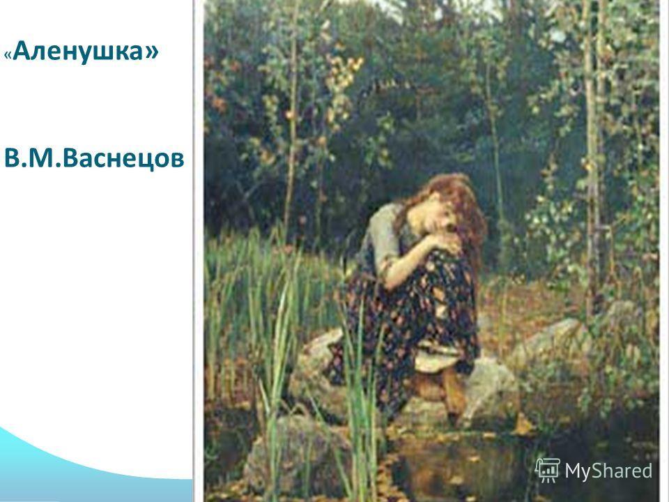 « Аленушка» В.М.Васнецов