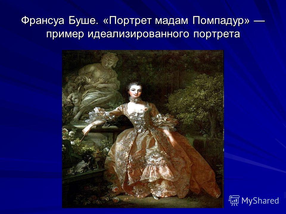 Франсуа Буше. «Портрет мадам Помпадур» пример идеализированного портрета