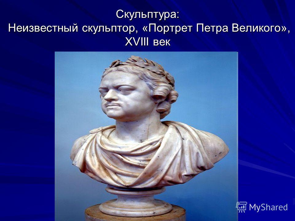 Скульптура: Неизвестный скульптор, «Портрет Петра Великого», XVIII век