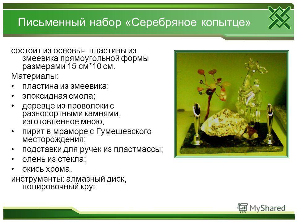 Письменный набор «Серебряное копытце» состоит из основы- пластины из змеевика прямоугольной формы размерами 15 см*10 см. Материалы: пластина из змеевика; эпоксидная смола; деревце из проволоки с разносортными камнями, изготовленное мною; пирит в мрам