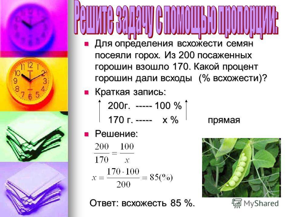 Для определения всхожести семян посеяли горох. Из 200 посаженных горошин взошло 170. Какой процент горошин дали всходы (% всхожести)? Для определения всхожести семян посеяли горох. Из 200 посаженных горошин взошло 170. Какой процент горошин дали всхо