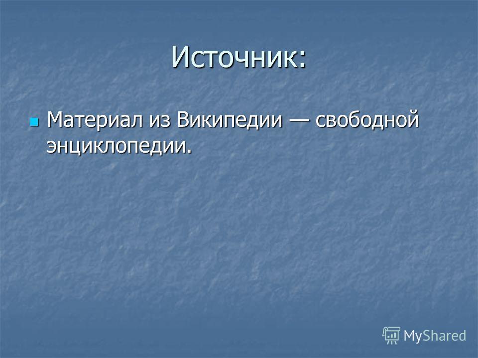 Источник: Материал из Википедии свободной энциклопедии. Материал из Википедии свободной энциклопедии.