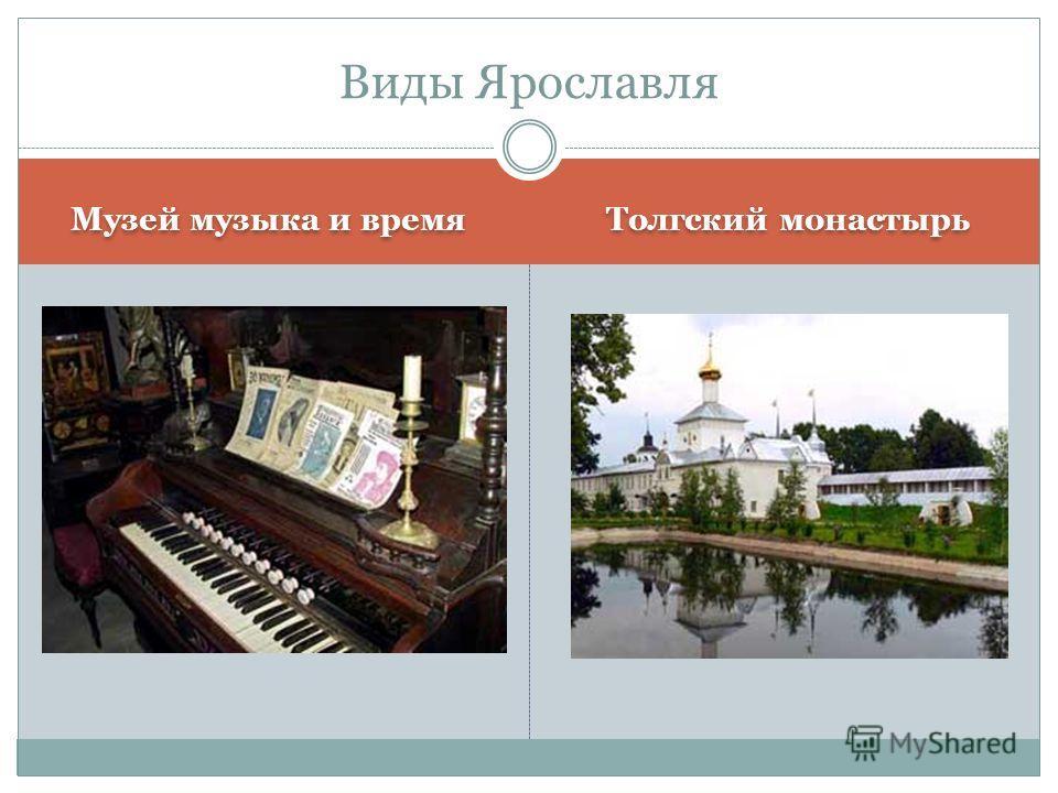 Музей музыка и время Толгский монастырь Виды Ярославля