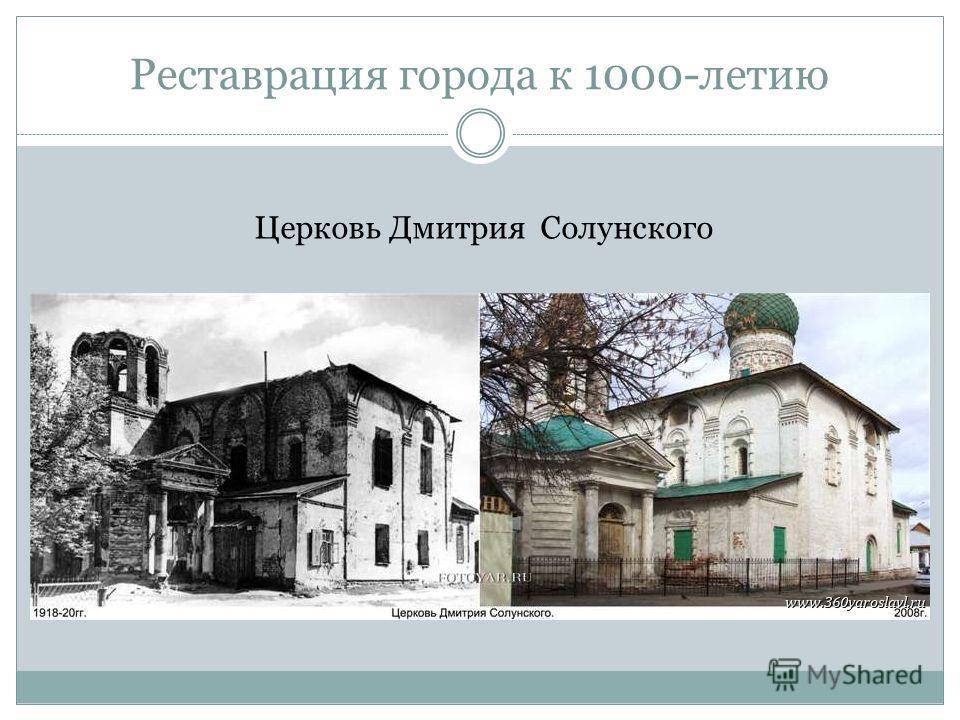 Реставрация города к 1000-летию Церковь Дмитрия Солунского