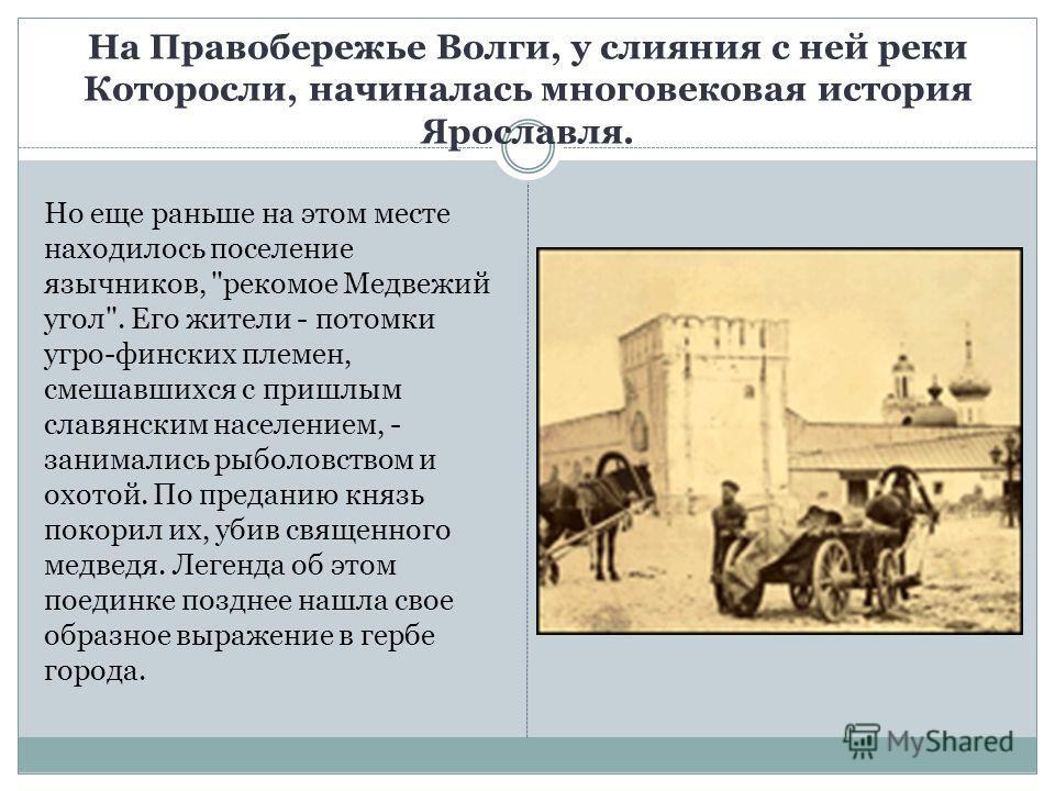 На Правобережье Волги, у слияния с ней реки Которосли, начиналась многовековая история Ярославля. Но еще раньше на этом месте находилось поселение язычников,