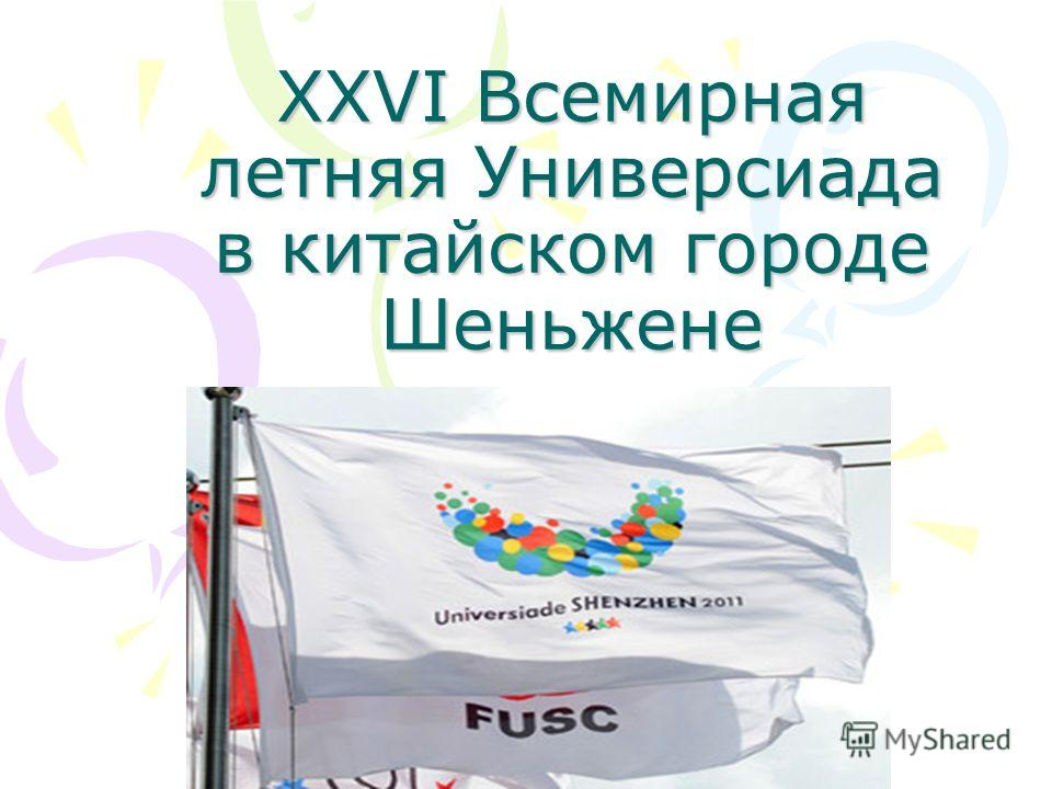 XXVI Всемирная летняя Универсиада в китайском городе Шеньжене