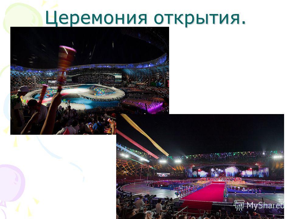Церемония открытия.