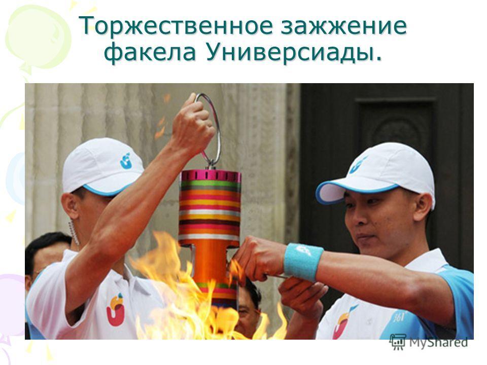 Торжественное зажжение факела Универсиады.