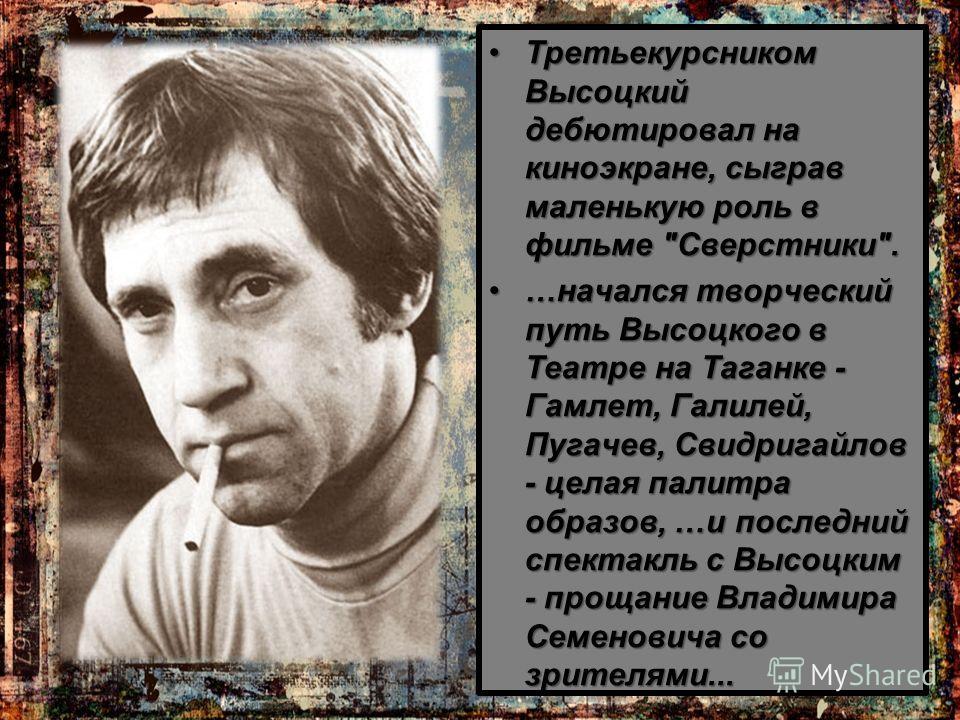 Третьекурсником Высоцкий дебютировал на киноэкране, сыграв маленькую роль в фильме