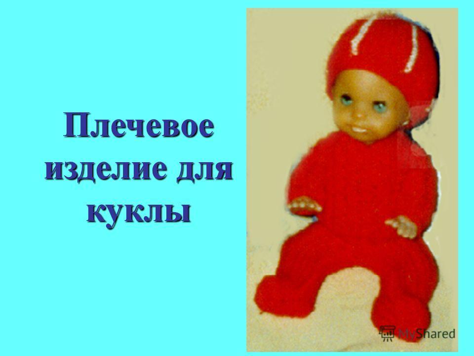 Плечевое изделие для куклы
