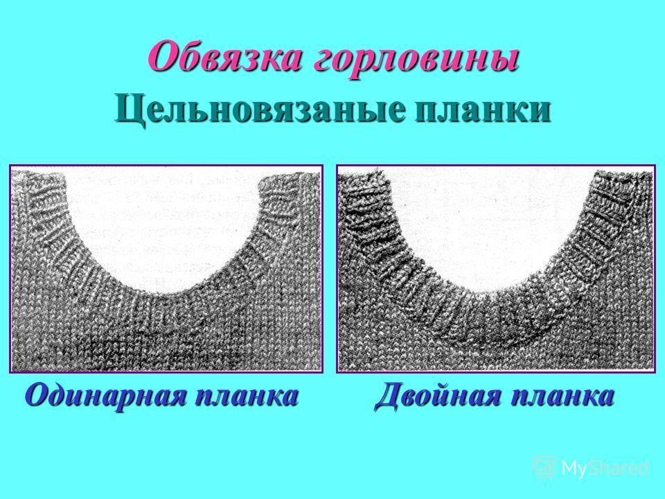 Обвязка горловины Цельновязаные планки Одинарная планка Двойная планка